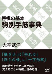 将棋の基本 駒別手筋事典 電子書籍版