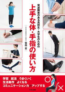 発達障害のある高校生・大学生のための上手な体・手指の使い方 電子書籍版