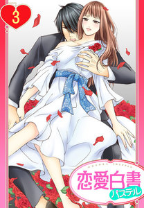 【単話売】ヴァンパイアの花嫁