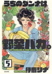 うちのダンナは野菜バカ。(分冊版) 【第5話】 電子書籍版