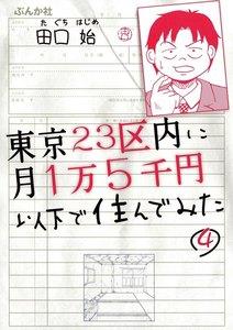 東京23区内に月1万5千円以下で住んでみた(分冊版) 【第4話】 電子書籍版
