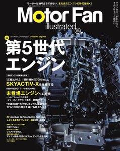 モーターファン・イラストレーテッド VOL155