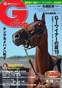週刊Gallop(ギャロップ) 8月18日号