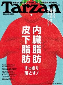 Tarzan (ターザン) 2020年 1月23日号 No.779 [内臓脂肪 皮下脂肪すっきり落とす!]