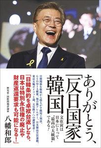 """ありがとう、「反日国家」韓国 - 文在寅は""""最高の大統領""""である! -"""