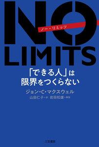 NO LIMITS 「できる人」は限界をつくらない