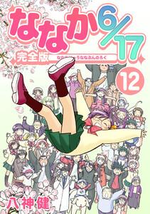 ななか6/17【完全版】 (12) 電子書籍版