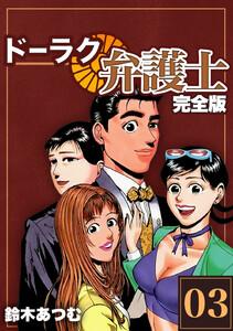 ドーラク弁護士【完全版】 (3) 電子書籍版