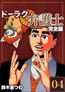 ドーラク弁護士【完全版】 (4) 電子書籍版