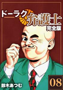 ドーラク弁護士【完全版】 (8) 電子書籍版