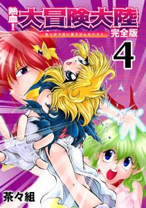 熱血!大冒険大陸【完全版】 (4) 電子書籍版