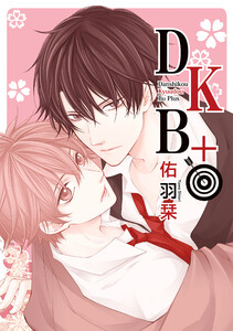 DKB+【電子限定おまけ付き】 電子書籍版