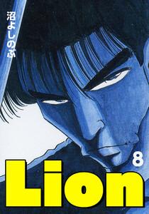 Lion (8) 電子書籍版