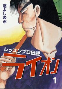 レッスンプロ伝説 ライオン (1) 電子書籍版