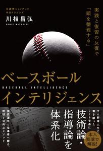 ベースボールインテリジェンス 実践と復習の反復で「頭を整理する」