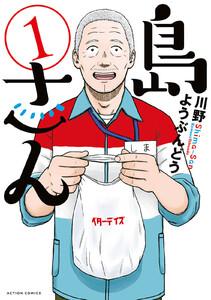 島さん (1) 電子書籍版
