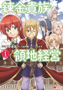 錬金貴族の領地経営(コミック) (1)