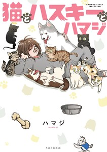 猫とハスキーとハマジ【特典ペーパー付き】