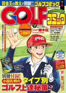 GOLFコミック 2015年4月号