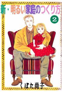 新・明るい家庭のつくり方 (2) 電子書籍版