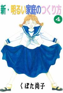新・明るい家庭のつくり方 (4) 電子書籍版