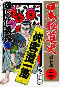 日本極道史~昭和編 2巻