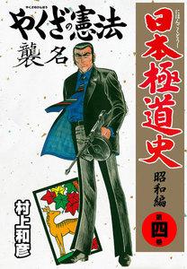 日本極道史~昭和編 4巻