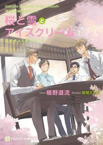 桜と雪とアイスクリーム【特別版】