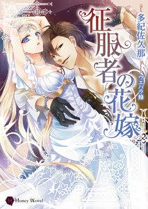 征服者の花嫁
