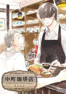 中町珈琲店 5杯目