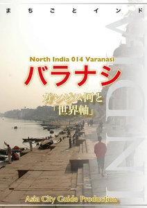 北インド014バラナシ ~ガンジス河と「世界軸」