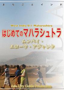 西インド011はじめてのマハラシュトラ ~ムンバイ・エローラ・アジャンタ