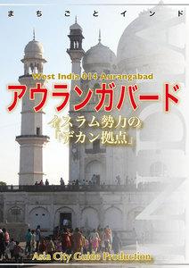 西インド014アウランガバード ~イスラム勢力の「デカン拠点」