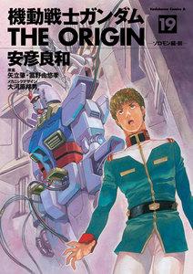 機動戦士ガンダム THE ORIGIN 19巻
