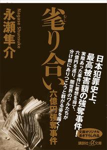 毟り合い 六億円強奪事件 電子書籍版