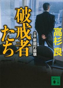 破戒者たち 小説・新銀行崩壊