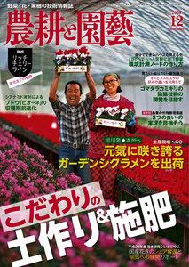 農耕と園芸 2016年12月号