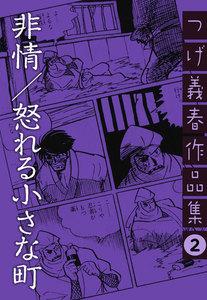 非情/怒れる小さな町 つげ義春作品集 2巻