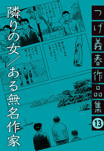 隣りの女/ある無名作家 つげ義春作品集 13巻