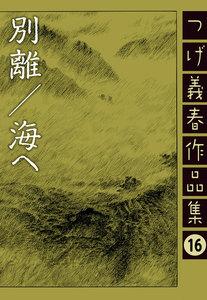 別離/海へ つげ義春作品集 16巻