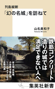列島縦断 「幻の名城」を訪ねて