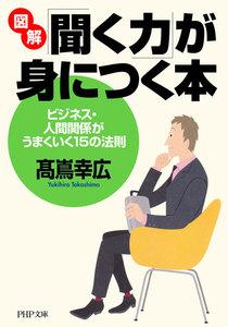 図解「聞く力」が身につく本 ビジネス・人間関係がうまくいく15の法則 電子書籍版