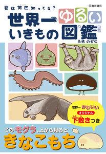 世界一ゆるい いきもの図鑑(池田書店)