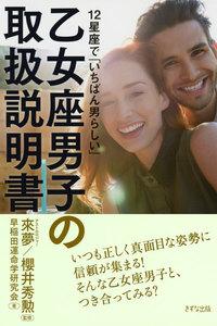 12星座で「いちばん男らしい」 乙女座男子の取扱説明書(きずな出版) 電子書籍版