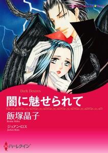 ハーレクインコミックス セット 2016年 vol.136