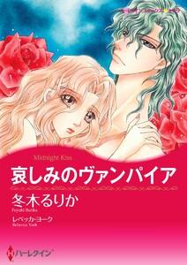ハーレクインコミックス セット 2016年 vol.146