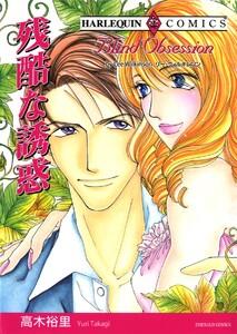 ハーレクインコミックス セット 2016年 vol.147