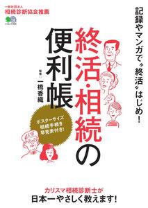 エイ出版社の実用ムック 終活・相続の便利帳