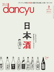 dancyu 2018年3月号 電子書籍版