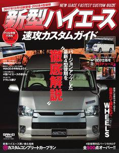 自動車誌MOOK 新型ハイエース速攻カスタムガイド 電子書籍版